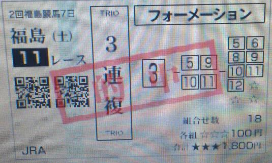 0707土曜 福島11R  O府Mさん320倍的中