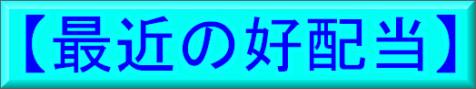 【最近の好配当】